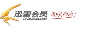 迅雷会员 - vip.xunlei.com