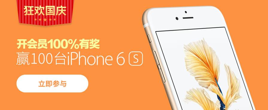 开会员赢iPhone 6S