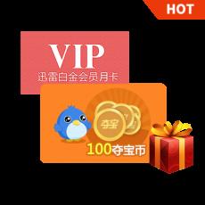 夺宝大礼包(100夺宝币+白金会员月卡)