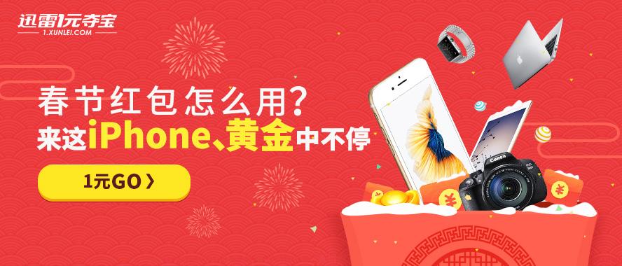 春节红包助你中iphone