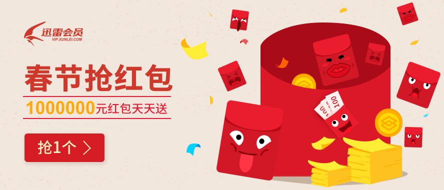 春节百万红包抢不停