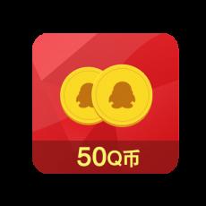 Q币50枚