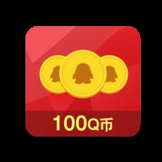 Q币100枚