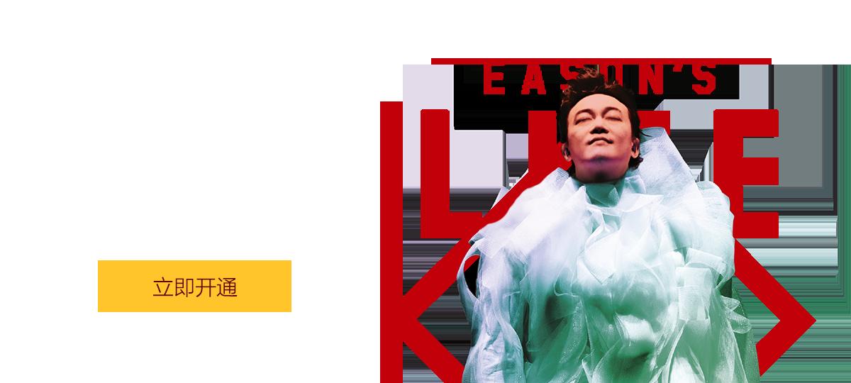 开快鸟赢陈奕迅演唱会门票