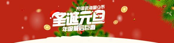 圣诞元旦-年度最后巨惠