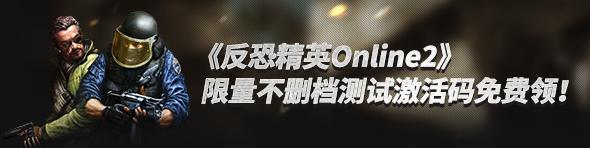 《反恐精英2》限量不删档测试激活码免费领!