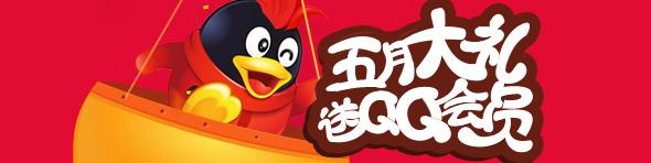 5月首充 送QQ会员