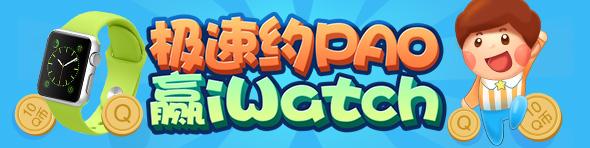 极速约PAO 赢iWatch