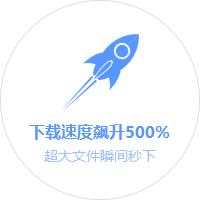 下载速度飙升500%